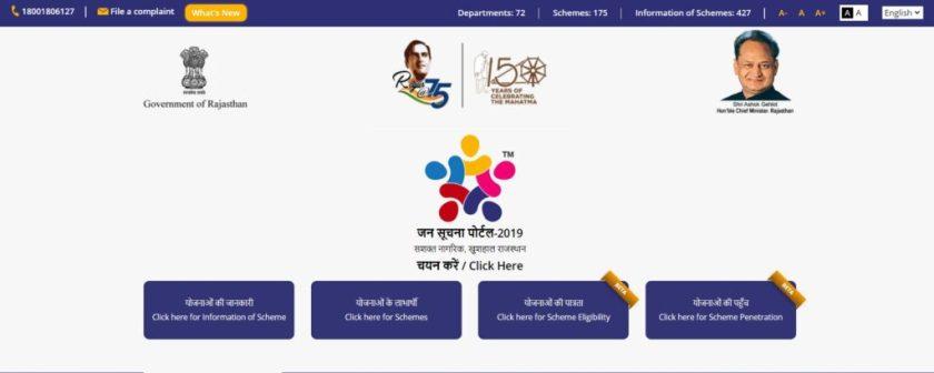 Jan Suchna Portal Rajasthan Government