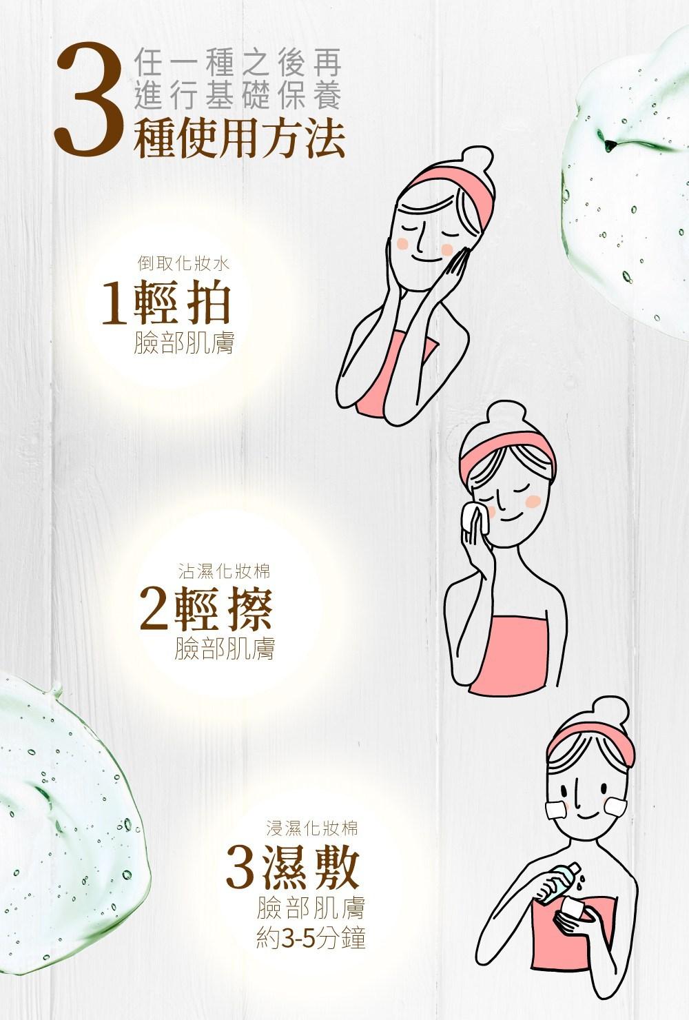 耕心田 蘆薈保濕精華化妝水8
