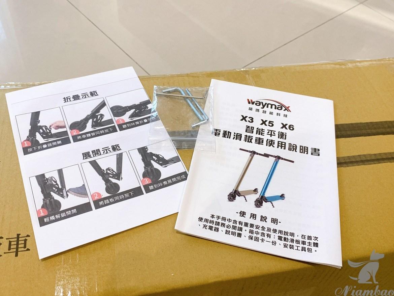 Waymax X6 碳纖維電動滑板車-開箱