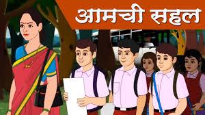 aamchi avismarniya sahal marathi nibandh
