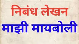 Mazi Mayboli Marathi Nibandh