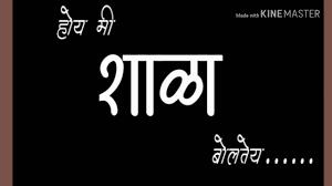shaleche manogat nibandh in marathi