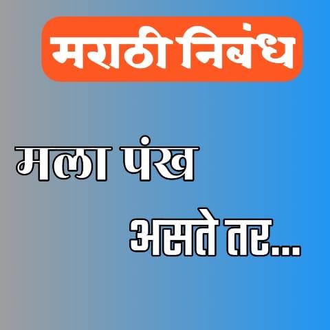 Mala Pankh Aste Tar Marathi Nibandh