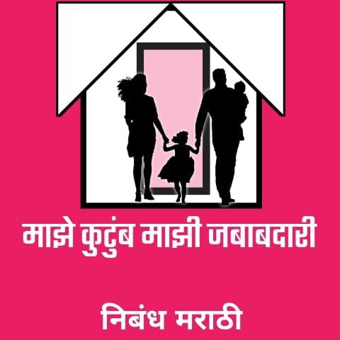 Maze Kutumb Mazi Jababdari Nibandh Marathi