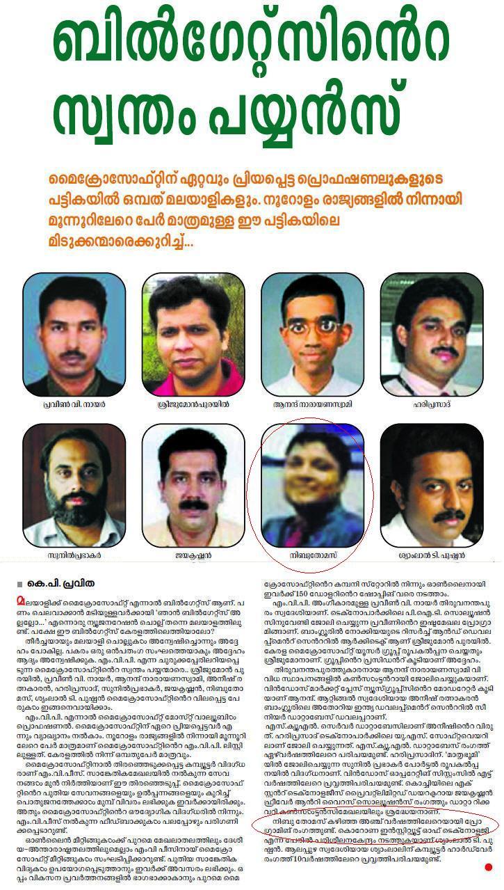 MVP news item in Mathrubhumi