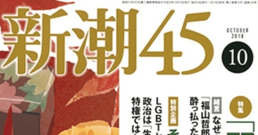 新潮45」杉田水脈論文特集。各方...