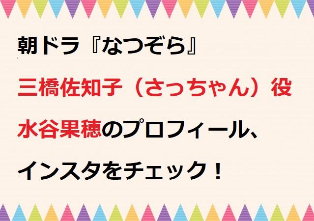 朝ドラ『なつぞら』三橋佐知子(さっちゃん)役は水谷果穂。インスタもかわいい!
