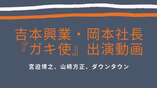 岡本社長 ガキ使 ダウンタウン