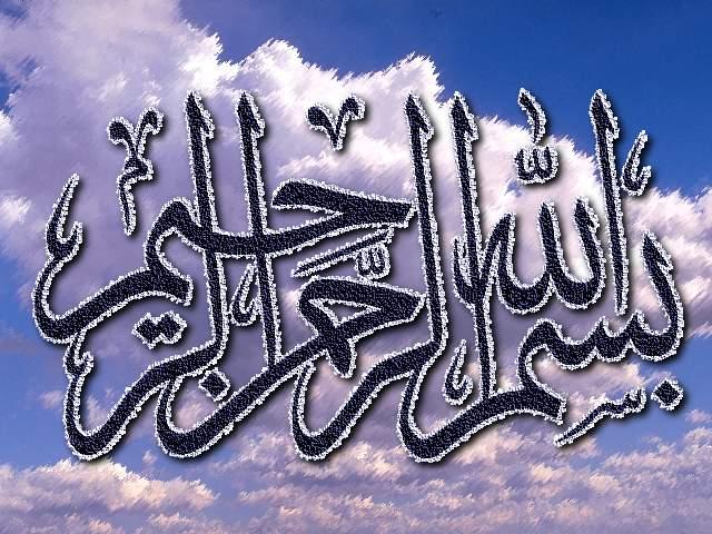 صور بسم الله الرحمن الرحيم سمي عند بداية يومك نايس