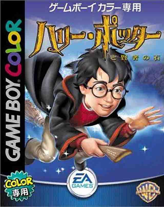 Harry Potter to Kenja no Ishi (Japan) GBC ROM - NiceROM com