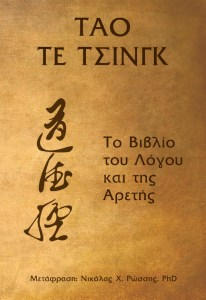 Tao Te Ching, Greek Translation by Nicholas C. Rossis