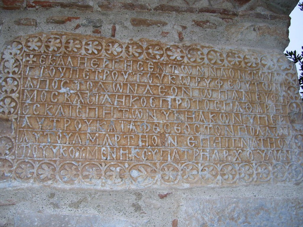 Panagia Skripou inscription | From the blog of Nicholas C. Rossis, author of science fiction, the Pearseus epic fantasy series and children's book