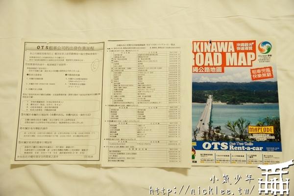 沖繩自駕心得
