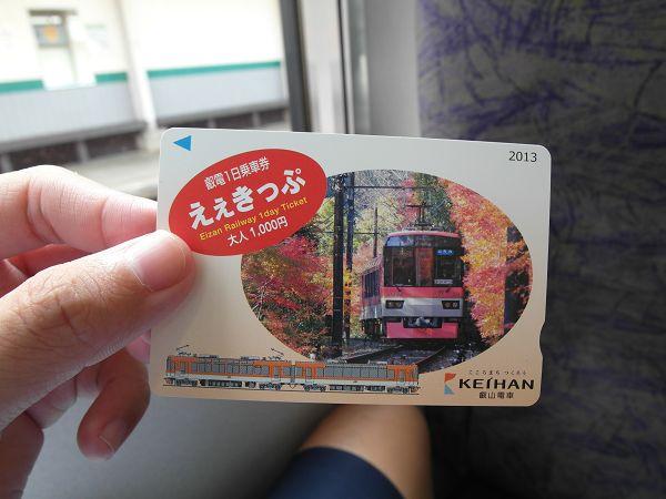 叡山電車一日券