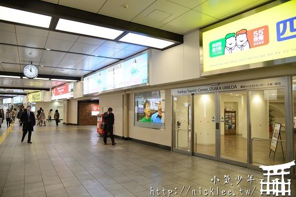阪急梅田的Tourist Center