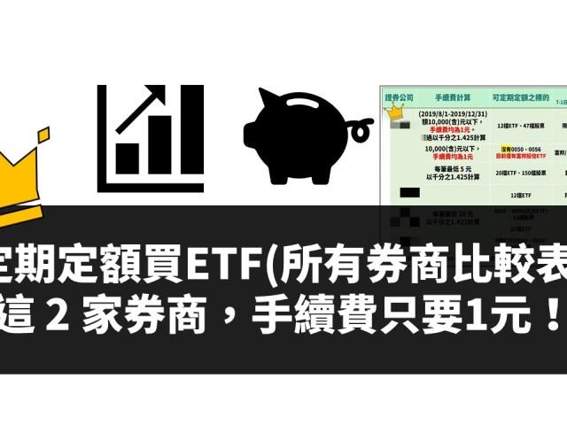 定期定額買ETF(所有券商比較表),這 2 家券商手續費只要 1 元!