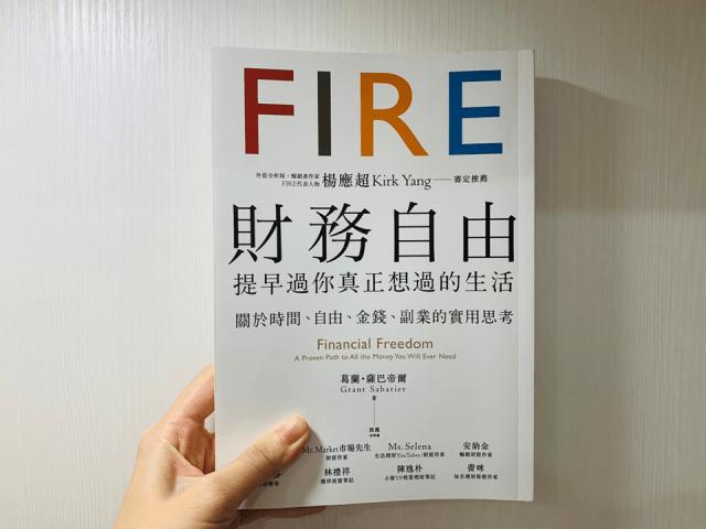FIRE財務自由 | 掌握 3 原則:利用有限的時間,賺取夠用的金錢!