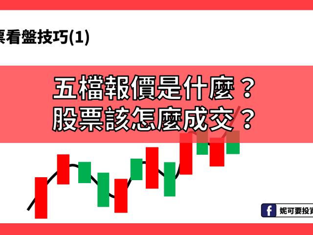 《股市必知看盤技巧1》五檔報價是什麼?要如何成交股票?