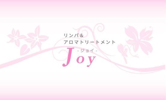 ~ JOY ~ 山内智子さんのリンパトリートメント!【8月キャンペーン】