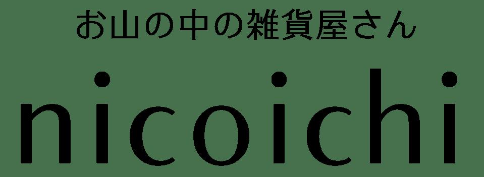 お山の中の雑貨屋さん nicoichi(ニコイチ)