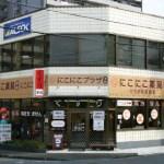 安田ひろふみ処方箋漢方薬局(にこにこ薬局)店舗