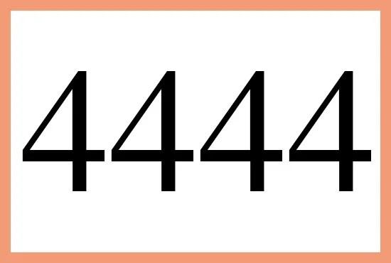エンジェル ナンバー 4444