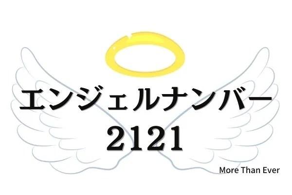 2121のエンジェルナンバーの意味について