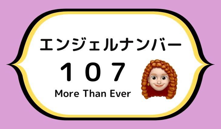 107のエンジェルナンバーの意味は『あなたは順調に正しい道を進んでいます』です