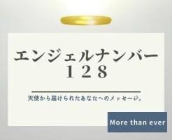 エンジェルナンバー128の意味について