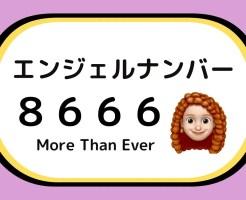 8666のエンジェルナンバーの意味について