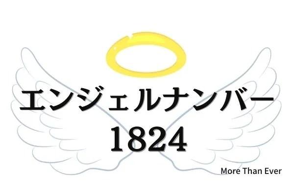 1824のエンジェルナンバーの意味について