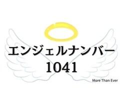 1041のエンジェルナンバーの意味について