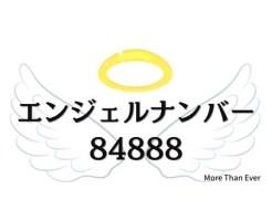 84888のエンジェルナンバーの意味について