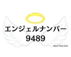 9489のエンジェルナンバーの意味について