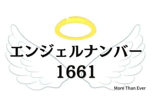 1661のエンジェルナンバーの意味について