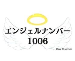 1006のエンジェルナンバーの意味について