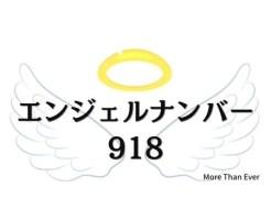 918のエンジェルナンバーの意味について