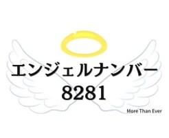 8281のエンジェルナンバーの意味について