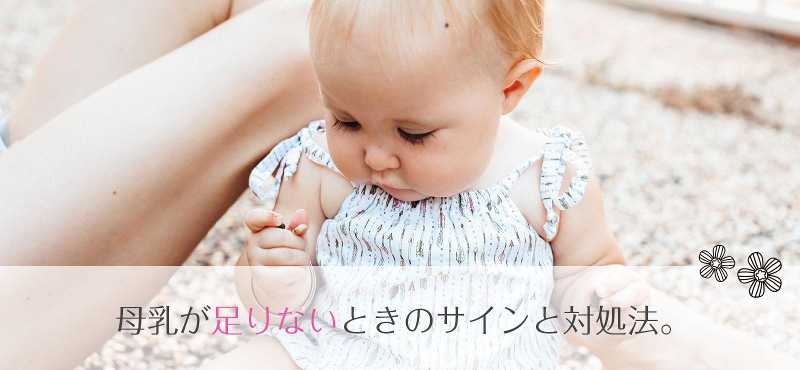 母乳が足りないときのサインと対処法