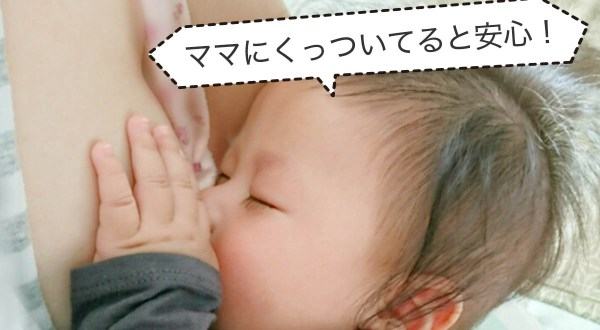 頻回なのは母乳不足のせい⁈