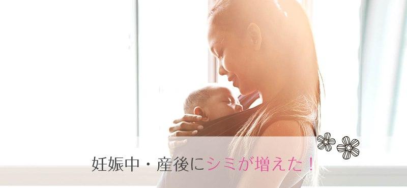 妊娠中・産後にシミが増えた!今すぐ消したい人へ。おすすめの対処法。