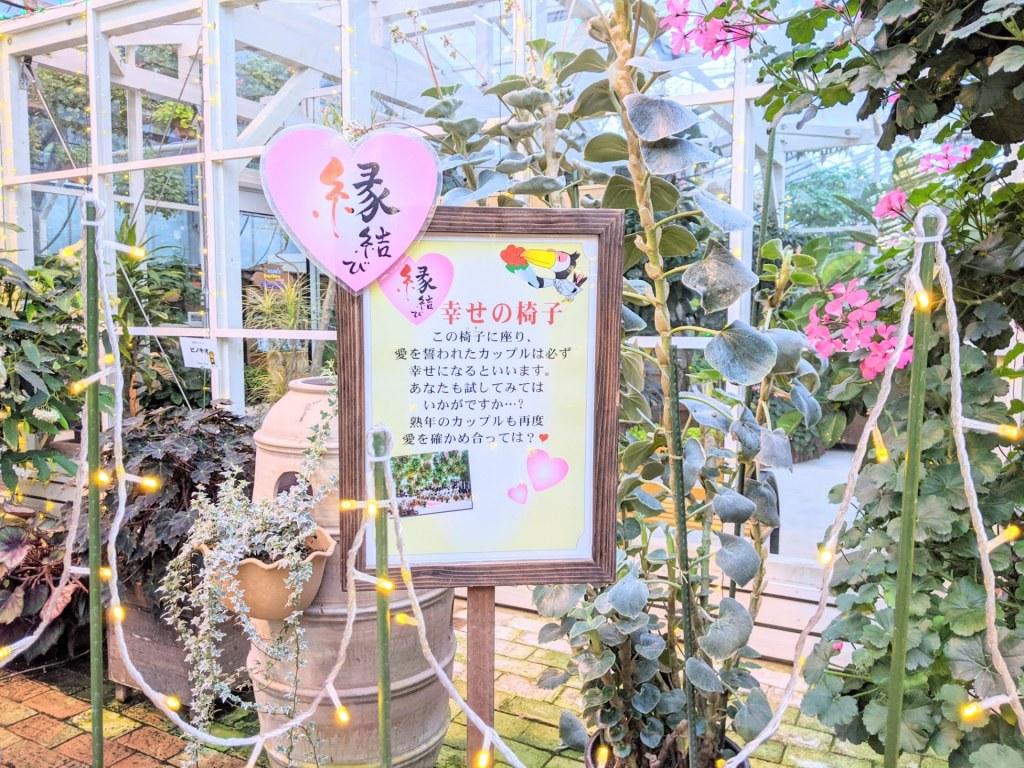 松江フォーゲルパークの縁結びの椅子