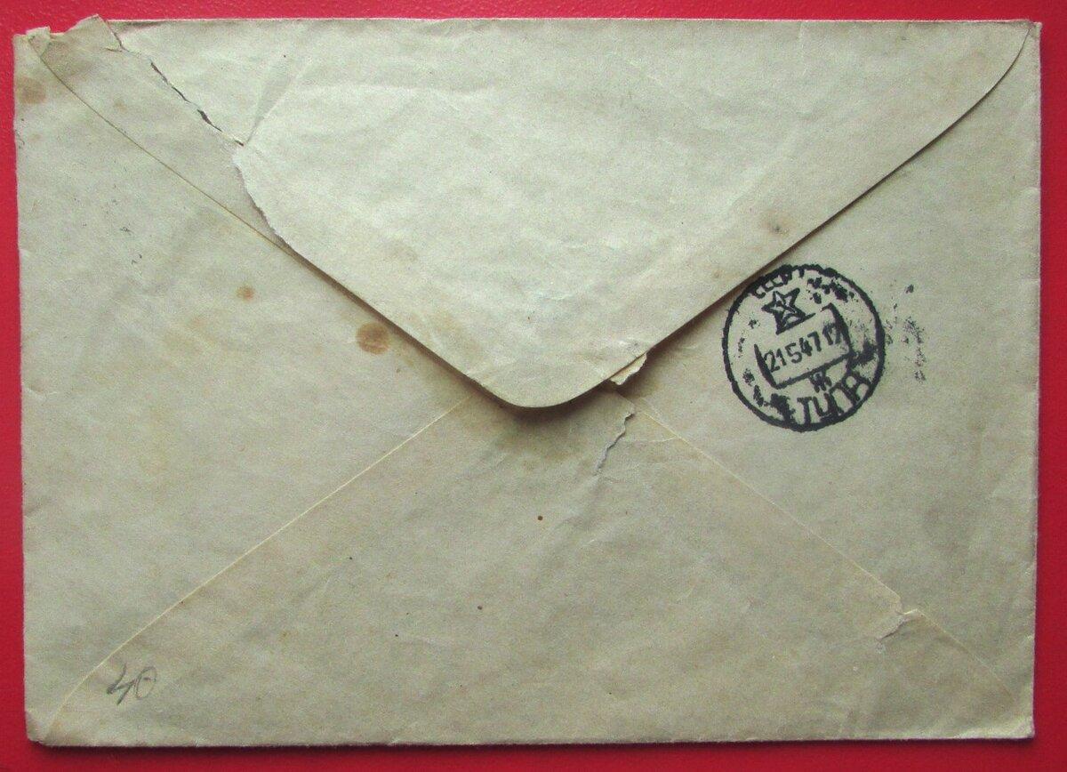 Старое письмо…