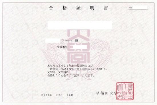 あきさと 早稲田大学(文学部)合格証明書