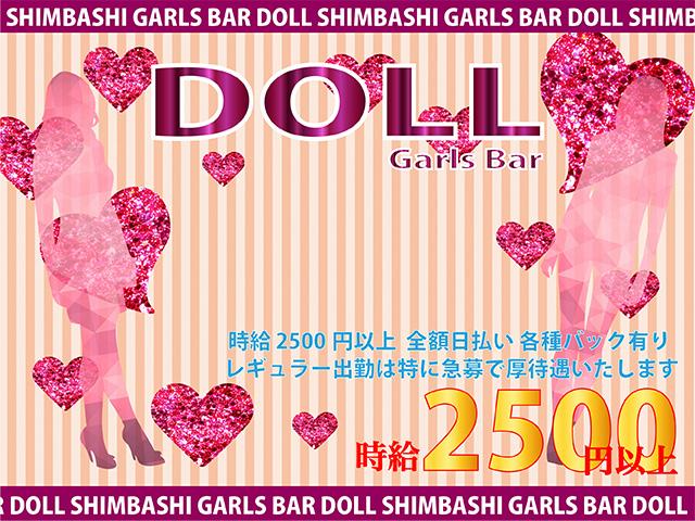 新橋ガールズバー「GirlsBar DOLL(ドール)」の求人