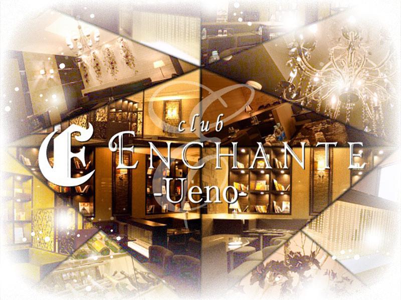 上野キャバクラ「ENCHANTE-UENO-(アンシャンテ)」の高収入求人