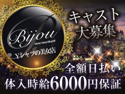 上野セクキャバ「Bijou(ビジョウ)」の高収入求人