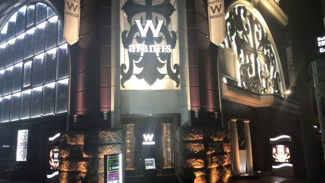 新宿のおすすめラブホテル W-ARAMIS(ダブリュー アラミス)