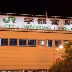 【栃木県】宇都宮エリアでおすすめラブホテルランキング10!安くて綺麗な人気のホテルは?