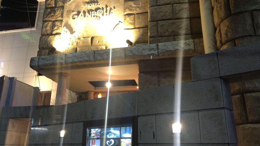 池袋のおすすめラブホテル ガネーシャ